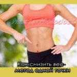 Как снизить вес- метод одной точки