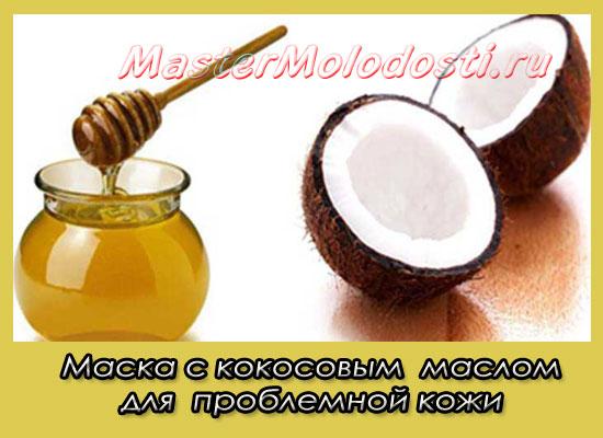 Маска из меда и кокосового масла