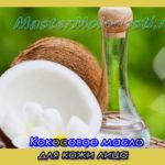 Кокосовое масло для ухода за кожей лица