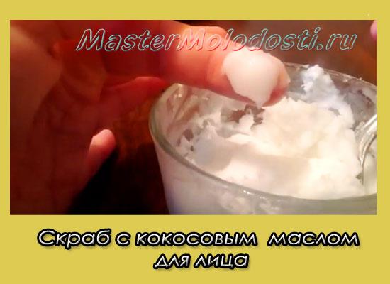 Скраб из соды и кокосового масла