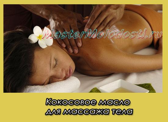 Кокосовое масло для массажа тела