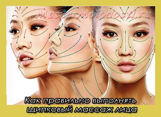 Kak-pravilno-vypolnyat-shchipkovyy-massazh-litsa