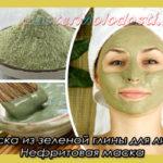 Maska-iz-zelenoy-gliny-dlya-litsa-nefritovaya-maska