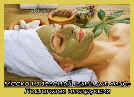 Maska-iz-zelenoy-gliny-dlya-litsa-poshagovaya-instruktsiya