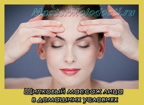 Shchipkovyy-massazh-litsa-v-domashnikh-usloviyakh