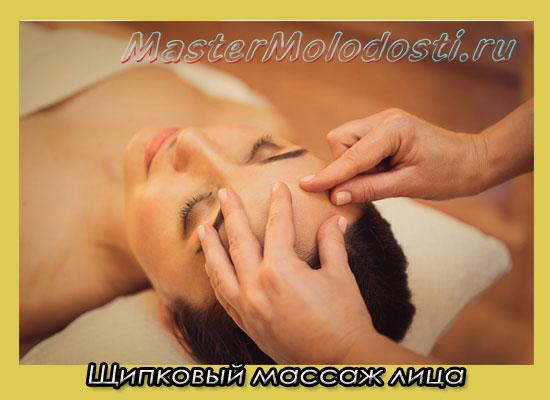 Shchipkovyy-massazh-litsa