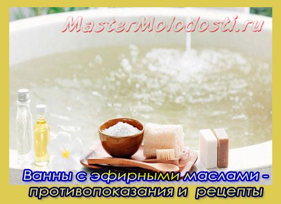 vanna-s-efirnymi-maslami-protivopokazaniya