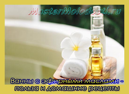 vanna-s-efirnymi-maslami